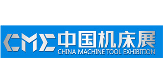 CHINA MACHINE TOOL EXHIBITION.png