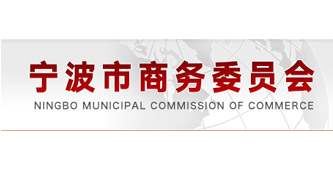 Ningbo Municipal Commission of Commerce.png